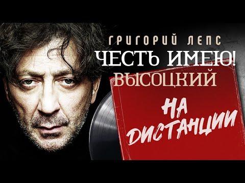Григорий Лепс - Честь имею! - На дистанции - Высоцкий