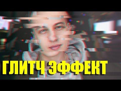 Как сделать глитч эффект - Фотошоп за 60 секунд