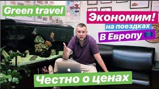 Зеленая Карта (авто) для выезда за границу - Как сэкономить на оформлении? Из чего формируется цена?