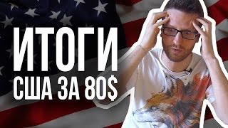 ИТОГИ ПУТЕШЕСТВИЯ ПО США | Вокруг США за 80$ №40