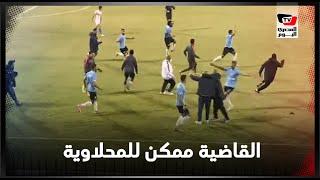 احتفال جنوني للمحلاوية و للاعبين عقب هزيمة الزمالك في اللحظات الأخيرة