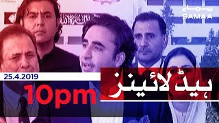 Samaa Headlines - 10PM - 25 April 2019