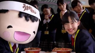 HKT48 CM うまかっちゃん [ 限定オンエアCM ] ・・・ める、なこ みく ...