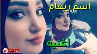 اغنيه ع اسم ريهام 😌😻تخبل ✔حسب الطلب مع حقوق اوم كفشه