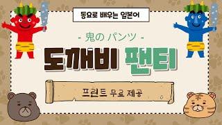 [동요 일본어]#1. 도깨비 팬티(鬼のパンツ) | 노래…