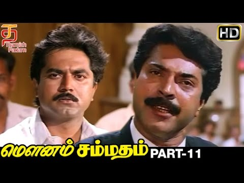 Mounam Sammadham Tamil Full Movie HD | Part 11 | Amala | Mammootty | Ilayaraja | Thamizh Padam