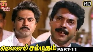Download lagu Mounam Sammadham Tamil Full Movie HD Part 11 Amala Mammootty Ilayaraja Thamizh Padam MP3
