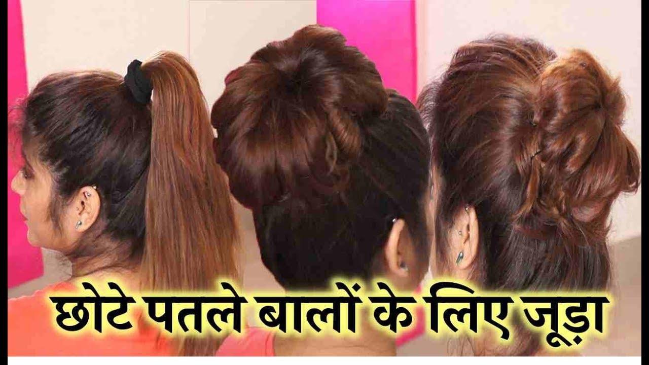 छोटे पतले बालो के लिए जूड़ा /hair bun for thin short hair