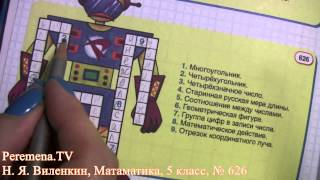 Математика, Виленкин 5 класс Задача 626