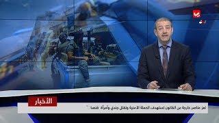 نشرة اخبار الحادية عشر مساء   20 - 04 - 2019   تقديم هشام جابر   يمن شباب