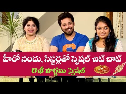Special Chit Chat With Actor Nandu And His Sisters | Rakhi Special | Celebrity Interview | 10TV