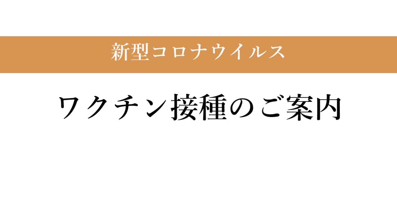 富士宮市 ワクチン接種券のご案内