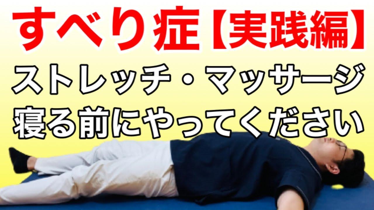【すべり症】寝たままできる!ストレッチ・マッサージ「実践編」
