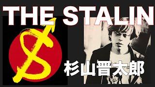 THE STALIN 初代ベーシスト スギヤマシンタロウ 関連 The Stalin - ロマ...