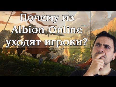 Почему игроки уходят из Albion Online?