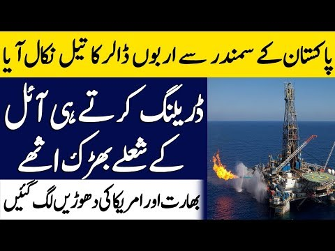Oil Discovered In Pakistan | Pakistan Discovered 500 Million Barrel Oil Resources in Karachi Sea