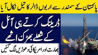 Oil Discovered In Pakistan | Pakistan Discovered 500 Million Barrel Oil Resources in Karachi Sea