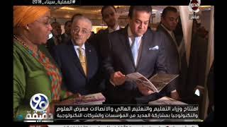 90 دقيقة | افتتاح وزراء التعليم و التعليم العالي و الاتصالات