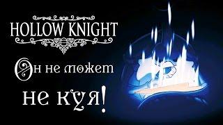 Hollow Knight - Прохождение игры #14 | Он не может не куя !
