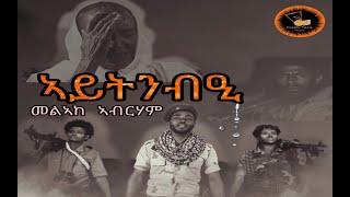 New Eritrean Music Melake Abraham Aytenbዒ 2020  #ኣይትንብዒ ብመልኣከ ኣብርሃም