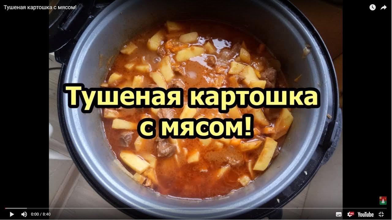 Тушеная Картошка с Мясом!|картошка с мясом в мультиварке тушеная