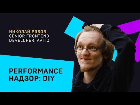 Performance надзор: DIY | Николай Рябов
