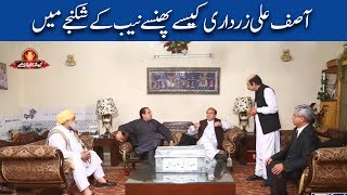 Asif Ali Zardari Kaise Phansay NAB K Shikanjay Main | Q K Jumhuriat Hai | 1 Sep 2018 | 24 News