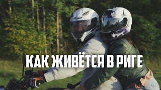 ДЕНЬ ИЗ ЖИЗНИ ДАЛЬНОБОЙЩИКА. Рига. Латвия. Осень 2020