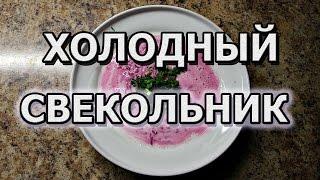 Как приготовить холодный свекольник на кефире(Сегодня ты узнаешь как приготовить холодный свекольник на кефире. Рецепт этого овощного супа очень простой..., 2015-03-12T15:00:07.000Z)