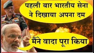 Modi Power पहली बार भारतीय सेना ने दिखाया अपना दम Pak में सन्नाटा \  Line of Control Indian Army 138