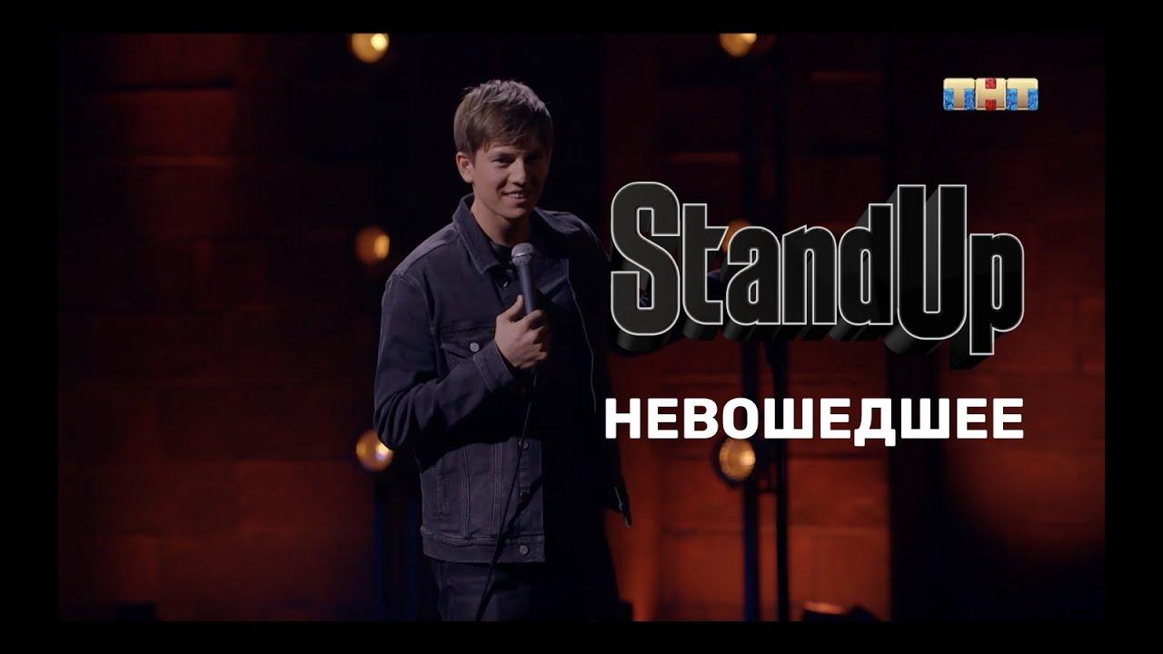 Алексей Щербаков. Невошедшее. Stand Up на ТНТ.