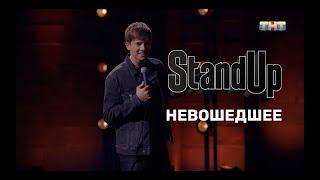 Алексей Щербаков Невошедшее Stand Up на ТНТ
