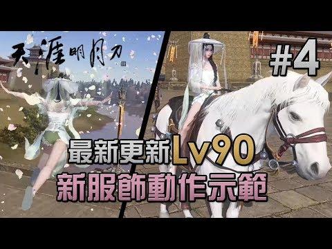 #4【新劇情+更新Lv90上限!】心王聽風 + 獨有動作飛花示範《天涯明月刀》#3 免費PC遊戲