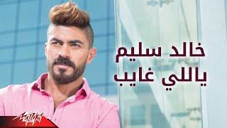Yalli Ghayeb - Khaled Selim ياللى غايب - خالد سليم