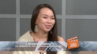 Кэрэл - все о новом якутском фильме в программе Кинозавод. Жанр: мелодрама
