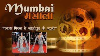 जानिए Cannes film festival में बॉलीवुड के कौन-कौन से सितारे करेंगे शिरकत और किसका होगा डेब्यू?