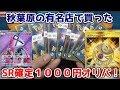【ポケモンカード】普段は売られていないSR確定オリパを1万円分開封してみた!