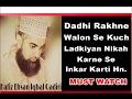 Darhi Rakhne Walon Se Kuch Ladkiyan Nikah Karne Se Inkar Karti