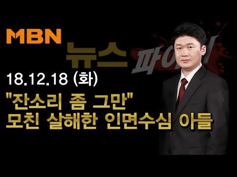 """2018년 12월 18일 (화) 뉴스 파이터 다시보기 - """"잔소리 좀 그만"""" 모친 살해한 인면수심 아들"""