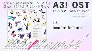 【A3!】8/22発売オリジナルサウンドトラック「A3! OST」試聴動画