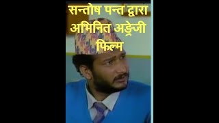 Download lagu सन त ष पन त अभ न त अङ ग र ज फ ल म The Night Train to Kathmandu full film MP3