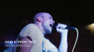 VAVAN - DON'T WORRY PAPA BAR  Киров (Live 07.04.2017)