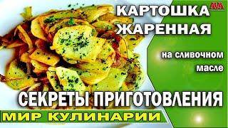 Рецепт Жаренная картошка на сливочном масле Объедение и секретные фишки приготовления