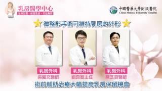 Gambar cover 乳房醫學中心介紹
