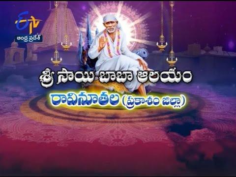 Teerthayatra - Sri Sai baba Temple Ravinuthala,Prakasam - 9th June 2016 - తీర్థయాత్ర – Full Episode
