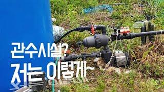 효율좋은 과원 관수시설 만들기/체리농장 관수시설/미니스…