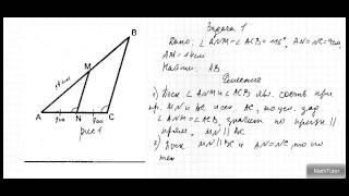 Геометрия 7-9 классы. 18. Теорема Фалеса. Средняя линия треугольника и трапеции