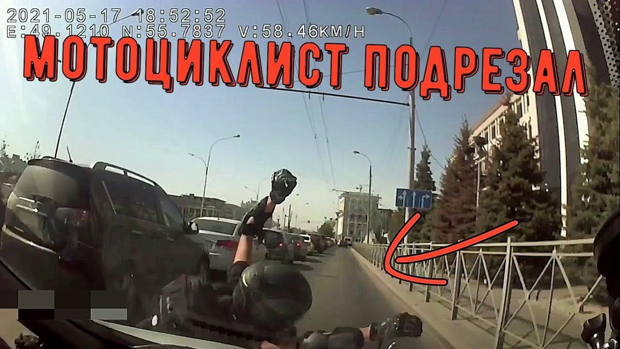 ДТП с мотоциклистами, подборка   Accidents with motorcyclists
