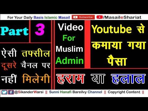 Part 3/3] Youtube Se Advertisement Ka Paisa Haram Ya Halal