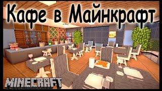 Дизайн кафе в майнкрафт - Серия 1, ч. 2 - Строительный креатив 2(, 2015-01-18T12:41:03.000Z)